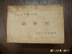 삼중당 / 고사통 - 육당 최남선 찬 -1947년.초판. 상태조금나쁨
