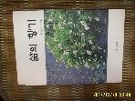 문장21 / 삶의 향기 / 장봉천 수필집 -15년.초판