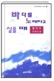 바다를 노래하고 싶을 때 - 김기우 장편소설 1판 1쇄