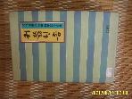 조은 / 귀 뚫린 공 / 송죽 차재용 목사 회갑기념 문집 -94년.초판.꼭 상세란참조
