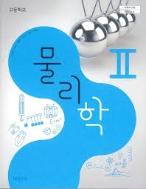 2020년형 고등학교 물리학 2 교과서 (비상교육 손정우) (신285-9)