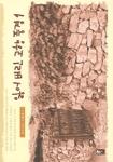 잃어 버린 고향 풍경 1 - 김규환의 추억여행 (에세이/상품설명참조/2)