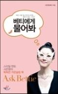 베티에게 물어봐 Ask Bettie - 패션, 사랑, 일, 라이프스타일... 풀리지 않는 고민은 『스타일 멘토 서은영의 똑똑한 카운슬링 북』 초판2쇄