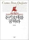 돈키호테를 꿈꿔라 - 글로벌 대학의 리더 박철 총장이 전하는 열정과 도전의 메시지(양장본) (초판1쇄)