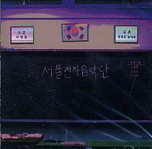 서울전자음악단 1집 - 볼륨을 높여라 [초판] * 신윤철