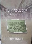 사진으로 보는 인천 한세기 -화도진도서관 소장 비도서 자료집- -새책수준-아래사진참조-
