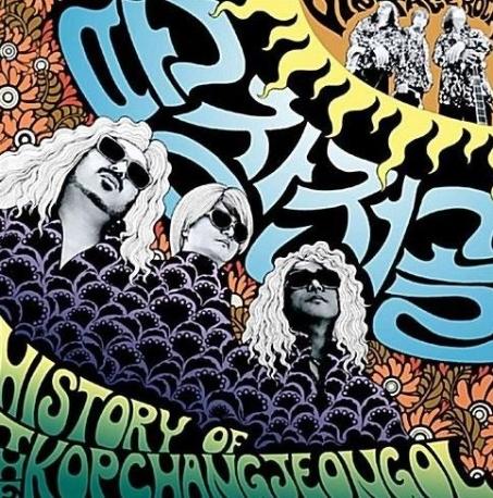 곱창전골 - History Of The Kopchangjeongol 한정 lp 미개봉