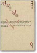 견딜 수 없는 날들 - 박해석 시집 (창비시선 151) (1996 초판)