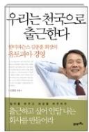 우리는 천국으로 출근한다 - 한미파슨스 김종훈 회장의 유토피아 경영 1판16쇄