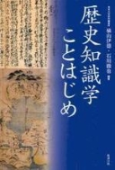 歷史知識學ことはじめ (일문판, 2009 초판) 역사지식학
