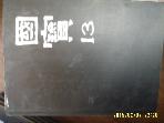 웅진출판 / 국보 13- 증보 (상) ( 국보 시리즈중,,,) / 박성래 외 편저 -아래참조