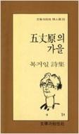 오장원의 가을 - 복거일 시집 (문학과지성 시인선 70)
