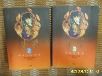 백상 2권/ 불꿈 2.3 (전6권중,,) / 이스키 히로유키. 이송희 옮김 -92년.초판.설명란참조