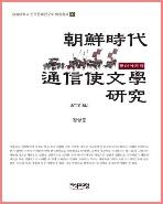 새책. 조선시대 통신사문학 연구 朝鮮時代 通信使文學 硏究