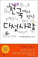 천국에서 만난 다섯사람 - <모리와 함께한 화요일>의 작가 미치 앨봄이 선보이는 감각적인 장편소설 초판3쇄