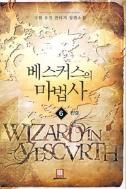 베스커스의 마법사 1-6완결 ☆북앤스토리☆