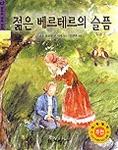 영원한 세계 명작 1~50 (아동전집)