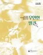 우연한 발견 - 2014~2018년 대구.경북지역 문화재 발견신고 사례 (학술총서 130)