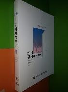 2019 규제개혁백서