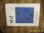 부산. 남산중학교 - 남산 창간호 1994 -설명란참조