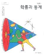 2021년형 고등학교 확률과 통계 교과서 (금성출판사 배종숙) (신277-3)