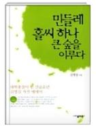 민들레 홀씨 하나 큰 숲을 이루다 - 대학총장이 된 시골소년 김영실 자전에세이 1판 4쇄