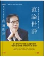 직론세평 - 최재영 시사칼럼집 초판1쇄발행