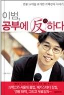 이범 공부에 반하다 - 대한민국 교육에 희망을 불어넣고 있는 우리 시대 진정한 교육가 초판1쇄