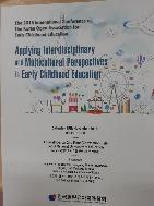 학문융합과 문화융합관점에서의 유아교육방향-국제학술대회.CD포함-