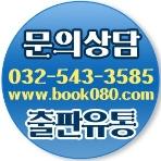 [신간]똑똑 아이꿈터 한글 10권+수학 10권=총20권 7세용 학습지 어린이집 유치원 납품용