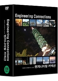 엔지니어링 커넥션 [ENGINEERING CONNECTIONS] : 랩핑새상품으로 보관중