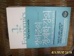 부키 / 장하준의 경제학 강의 / 장하준 지음. 김희정 옮김 -14년.초판
