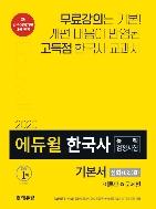 2020 에듀윌 한국사 능력 검정시험 기본서 심화(1.2.3급) ★이론편만 판매★