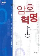 암호혁명-절판., 스티븐 레비
