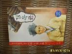파랑새어린이 / 역사 인물 동화 38 김옥균 / 박민호 글 -02년.초판