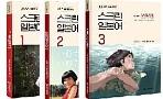 시원스쿨 스크린 일본어 1,2,3 (전3권)