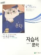 천재교육 고등학교 문학 교과서 자습서 김동환 외 2015개정판