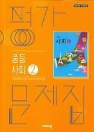2020년 정품 새책>>비상 중등 사회 2 평가문제집 ( 최성길/ 비상교육 / 2020년)  2015 개정 교육과정