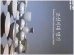 조선시대 명기 (국립공주박물관 소장품 자료집 2)