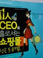 1인 CEO로 홀로서는 쇼핑몰 성공프로젝트      (최재용 외/CD 없음/하단참조)