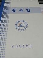 형사법1 - 해양경찰학교
