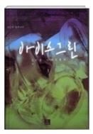 아이스그린 - 김민주 장편 소설(전2권 완결) 초판 1쇄