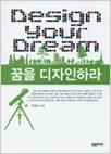 꿈을 디자인하라 - 김중순의 꿈을 디자인하라