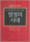 열정의 시대 - 강창희 정치 에세이 (초판3쇄)