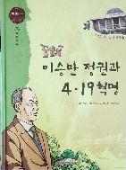 이승만 정권과 4.19 혁명 - 지혜샘 만화한국사 34
