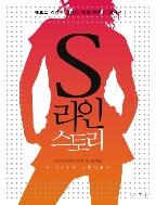 S라인 스토리 - 예쁘고 건강한 S 라인 몸매 만들기 대작전!(본문 밑줄 10%) 초판발행