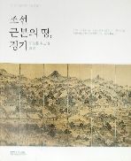 조선 근본의 땅, 경기 - 경기도 600주년 기념 특별전 (2014년 초판)