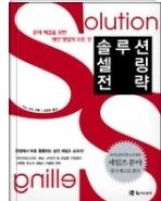 솔루션 셀링 전략 - 솔루션 셀링(고객이 겪고 있는 문제를 진단, 근본 원인 파악, 해결책 제시)에 대한 구체적인 실천 방법론을 담은 책 초판1쇄
