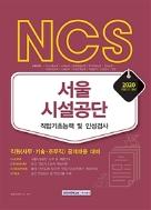 2020 하반기 NCS 서울시설공단 직업기초능력 및 인성검사 #