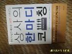 전나무숲 / 상사의 한마디 코칭 / 후쿠시마 히로시. 이동희 옮김 -07년.초판